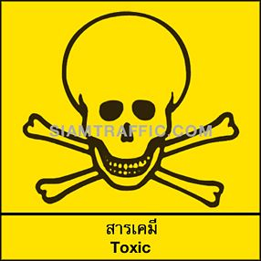 ป้ายเครื่องหมายเสริม MU 09 ขนาด 45 x 45 ซม. ระวังอันตราย สารเคมี Toxic
