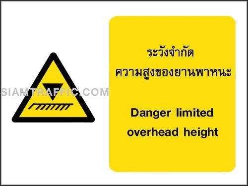 ป้ายเตือน WA 0 ขนาด 60 x 80 ซม. ระวังจำกัดความสูงของยานพาหนะ Danger limited overhead height