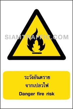 WA 13 ขนาด 30 x 45 ซม. เครื่องหมายเตือน ระวังอันตรายจากเปลวไฟ Danger fire risk