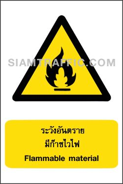 WA 14 ขนาด 30 x 45 ซม. ป้ายเตือน ระวังอันตรายมีก๊าซไวไฟ Flammable material