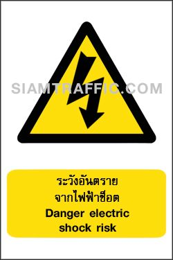 ป้ายเตือน WA 02 ขนาด 30 x 45 ซม. ระวังอันตรายจากไฟฟ้าช๊อต Danger electric shock risk
