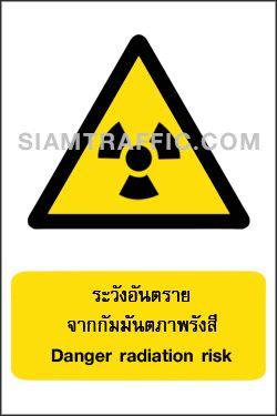 ป้าย Safety WA 21 ขนาด 30 x 45 ซม. ระวังอันตรายจากกัมมันตภาพรังสี Danger radiation risk