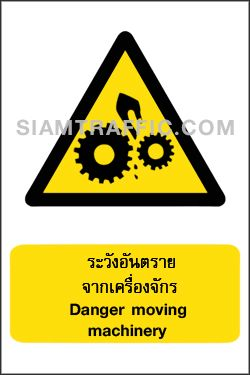 ป้ายเตือนอันตราย WA 24 ขนาด 30 x 45 ซม. ระวังอันตรายจากเครื่องจักร Danger moving machinery