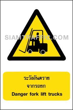 ป้ายเตือนอันตราย WA 25 ขนาด 30 x 45 ซม. ระวังอันตรายจากรถยก Danger fork lift trucks