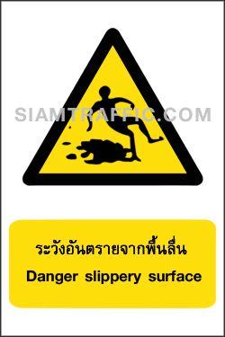 ป้ายเตือนอันตราย WA 26 ขนาด 30 x 45 ซม. ระวังอันตรายจากพื้นลื่น Danger slippery surface