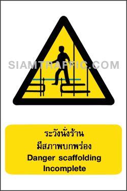 ป้ายเตือนต่างๆ WA 30 ขนาด 30 x 45 ซม. ระวังนั่งร้านมีสภาพบกพร่อง Danger scaffolding incomplete