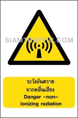 ป้ายเตือนความปลอดภัย WA 36 ขนาด 30 x 45 ซม. ระวังอันตรายจากคลื่นเสียง Danger non ionizing radiation
