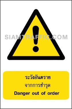 ป้ายเตือนความปลอดภัย WA 37 ขนาด 30 x 45 ซม. ระวังอันตรายจากการชำรุด Danger out of order