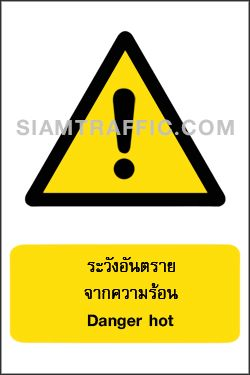 ป้ายเตือนความปลอดภัย WA 38 ขนาด 30 x 45 ซม. ระวังอันตรายจากความร้อน Danger hot
