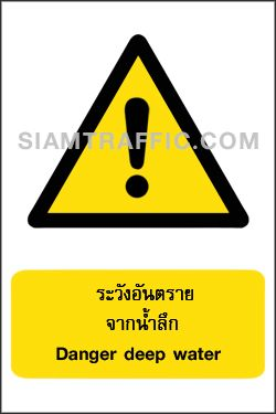 Warning Sign WA 39 ขนาด 30 x 45 ซม. ระวังอันตรายจากน้ำลึก Danger deep water