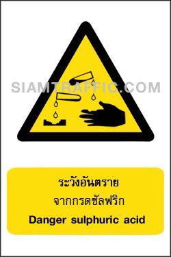 Warning Sign WA 43 ขนาด 30 x 45 ซม. ระวังอันตรายจากกรดซัลฟริก Danger sulphuric acid
