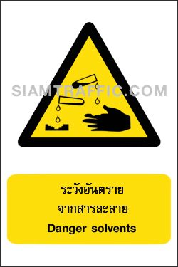ป้ายเตือน WA 45 ขนาด 30 x 45 ซม. ระวังอันตรายจากสารละลาย Danger solvents