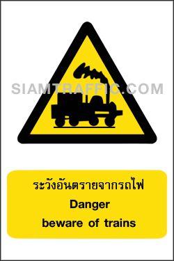 ป้ายเตือน WA 48 ขนาด 30 x 45 ซม. ระวังอันตรายจากรถไฟ Danger beware of train