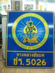 ป้ายกรมทางหลวงชนบท โลโก้กรมทางหลวงชนบท department of rural roads sign : traffic sign