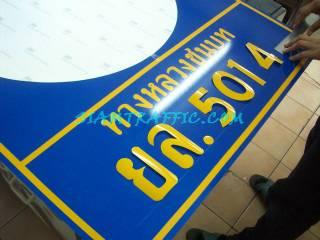 ป้ายกรมทางหลวงชนบท Department Of Rural Roads Sign