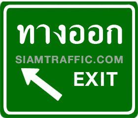 ป้ายจราจรประเภทป้ายทางหลวงพิเศษ Traffic Sign on Expressway