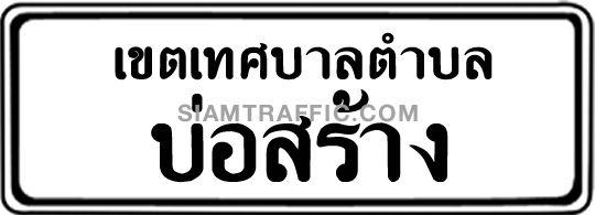 Traffic Sign 3-51 ขนาด 65 x 180 เซนติเมตร