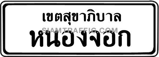 Traffic Sign 3-52 ขนาด 65 x 180 เซนติเมตร