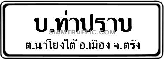Traffic Sign 3-53 ขนาด 65 x 180 เซนติเมตร