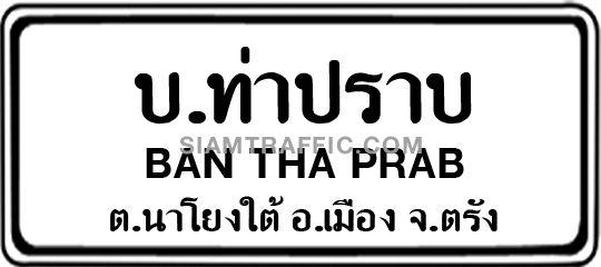 Traffic Sign 3-54 ขนาด 80 x 180 เซนติเมตร