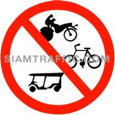 Traffic Sign ห้ามรถจักรยาน รถสามล้อ รถจักรยานยนต์ ห้ามรถจักรยาน รถสามล้อ รถจักรยานยนต์ผ่านเข้าไปในเขตทางที่ติดตั้งป้าย