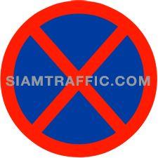 Traffic Sign ห้ามหยุดรถ ห้ามมิให้หยุดรถ หรือจอดรถทุกชนิดตรงแนวนั้นเป็นอันขาด