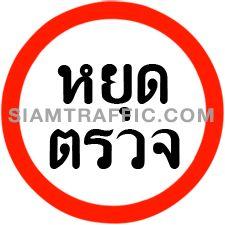 Traffic Sign หยุดตรวจ ให้ผู้ขับรถหยุดรถที่ป้ายนี้ เพื่อให้เจ้าหน้าที่ตรวจ และเคลื่อนรถต่อไปได้เมื่อได้รับอนุญาตจากเจ้าหน้าที่ผู้ตรวจแล้วเท่านั้น