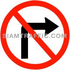 ป้ายบังคับจราจร ห้ามเลี้ยวขวา ห้ามมิให้รถเลี้ยวไปทางขวา