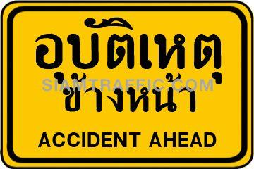 Traffic Sign อุบัติเหตุข้างหน้า ทางข้างหน้ามีอุบัติเหตุเกิดขึ้น อาจมียวดยานพาหนะ หรือสิ่งอื่นกีดขวางทางจราจร