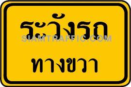 Signs Warning ระวังรถทางขวา