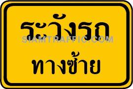 Signs Warning ระวังรถทางซ้าย