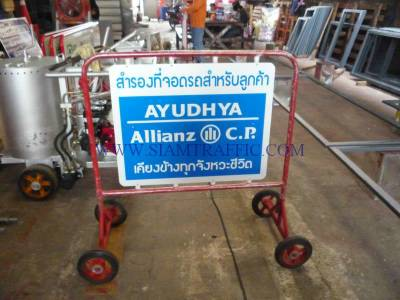 แผงกั้นจราจรแบบ B มีล้อติดป้ายบริษัท Ayudhya Allianz C.P.