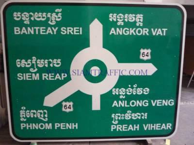 ป้ายจราจรประเทศกัมพูชา