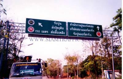 ป้ายจราจรปูนซีเมนต์ไทยแก่งคอย พร้อมโครงเหล็กถักโอเวอร์เฮด