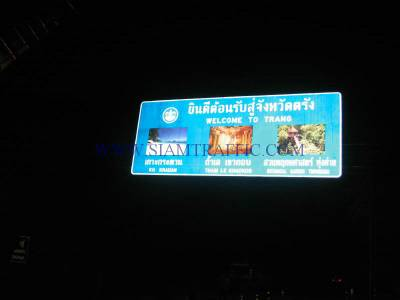ป้ายแนะนำแหล่งท่องเที่ยวจังหวัดตรังของกระทรวงการท่องเที่ยวแห่งประเทศไทย พร้อมโครงเหล็กโอเวอร์เฮด