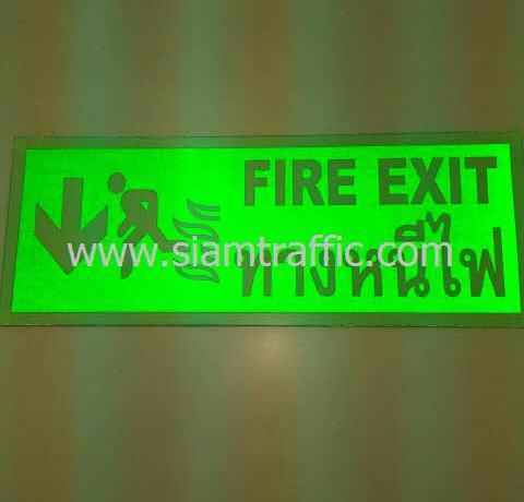 ป้ายทางหนีไฟ ป้ายถังดับเพลิง บริษัท เรสตัวเทนเมนท์ จำกัด