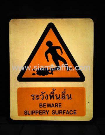 ป้ายความปลอดภัย ระวังพื้นลื่น