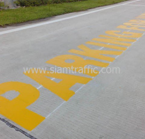 ตีเส้น และทาสีถนน บริษัท โตโยโบะ เคมิคอลส์ (ไทยแลนด์) จำกัด