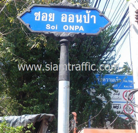 http://www.siamtraffic.com/wp-content/uploads/2015/04/street-sign-onpa-3.jpg