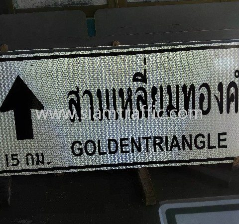Guide sign Chiang Saen and Mae Sai and Padad and Goldentriangle