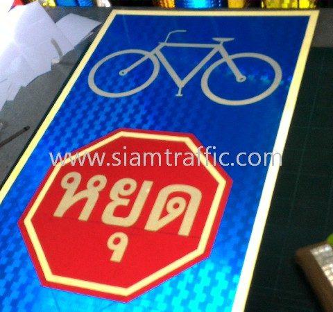 Regulatory traffic signs Bicycle Stop