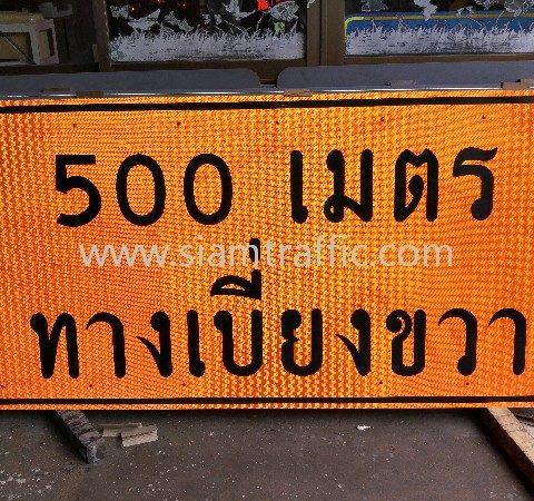 Warning Construction Sign