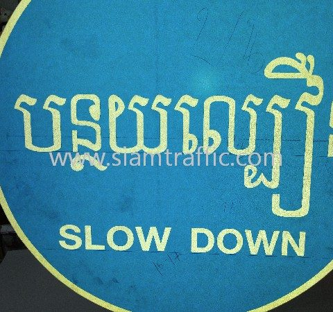 ป้ายจราจร การ์ดเรล ที่โครงการพัฒนาถนนภาคตะวันตกเฉียงเหนือในประเทศกัมพูชา