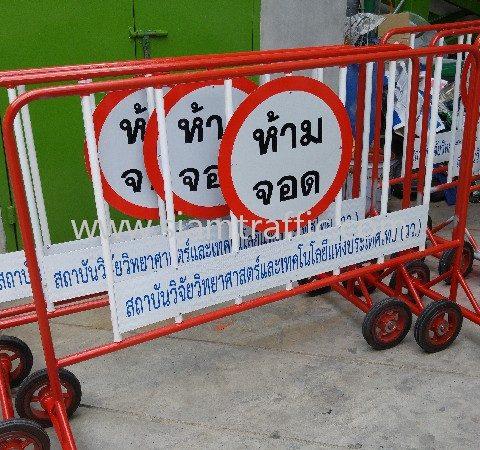 แผงกั้นที่จอดรถสถาบันวิจัยวิทยาศาสตร์และเทคโนโลยีแห่งประเทศไทย