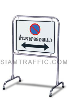 Traffic Barriers : Type GS1 Horizontal stand with sign installed in size of 45 x 65 cm.