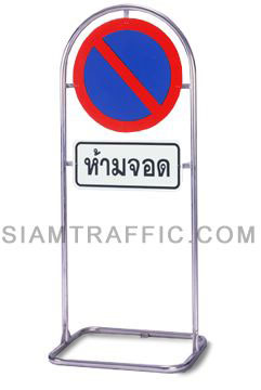 Traffic Barriers : Type GS3 Curved stand with sign in Ø 45 cm. and 20 x 45 cm.
