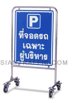 Traffic Barriers : Type GS4 Vertical stand with rotary wheel, with sign in size of 60 x 80 cm.