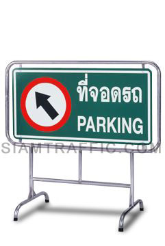 Traffic Barriers : Type GS5 Horizontal stand with sign in size of 50 x 100 cm.