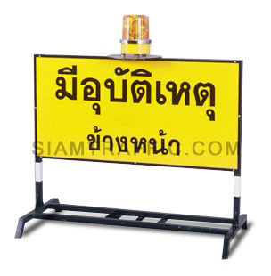 Street Barrier : Type K1 Horizontal Stand with sign size 70 x 120 cm. Install with Flasher with Battery.