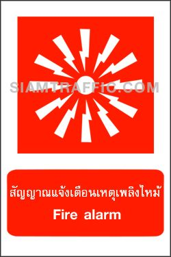 Fire Safety Sign F 02 size 30 x 45 cm. Fire alarm